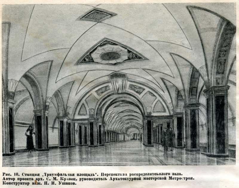 Проект первой версии станции – архитектор Сергей Кравец. В этом виде станция была построена в 1936 г.