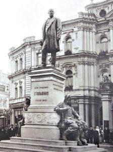 Памятник 1913 года в Киеве