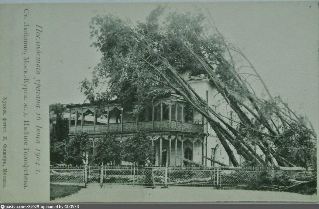 Последтвия урагана 1904 г. в Москве. Виртуальная экскурсия