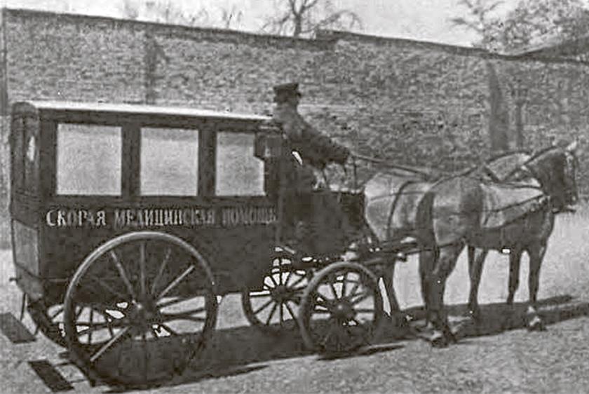 одна из первых русских карет скорой помощи