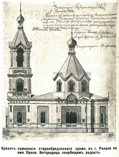 проект старообрядческой церкви Всех скорбящих радости в Рязани