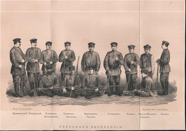 экскурсии по москве, экспедиция пржевальского
