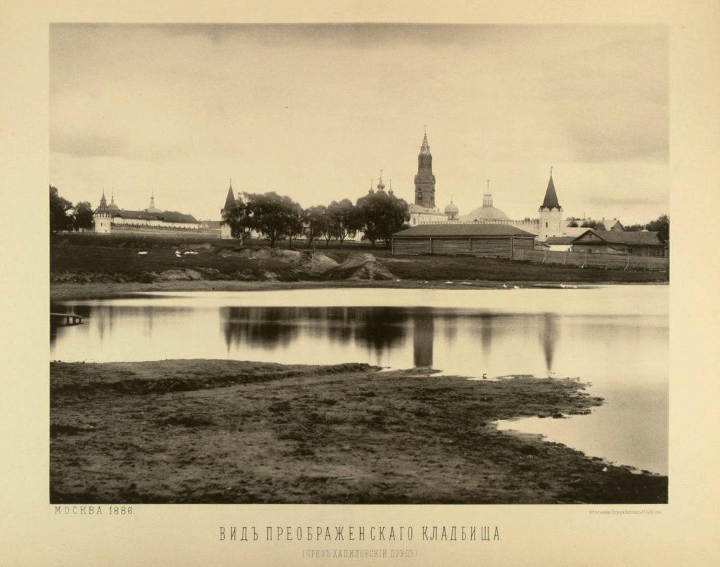На фото: Вид на Преображенский кремль 1886 года с Хапиловского пруда (нынче засыпан)