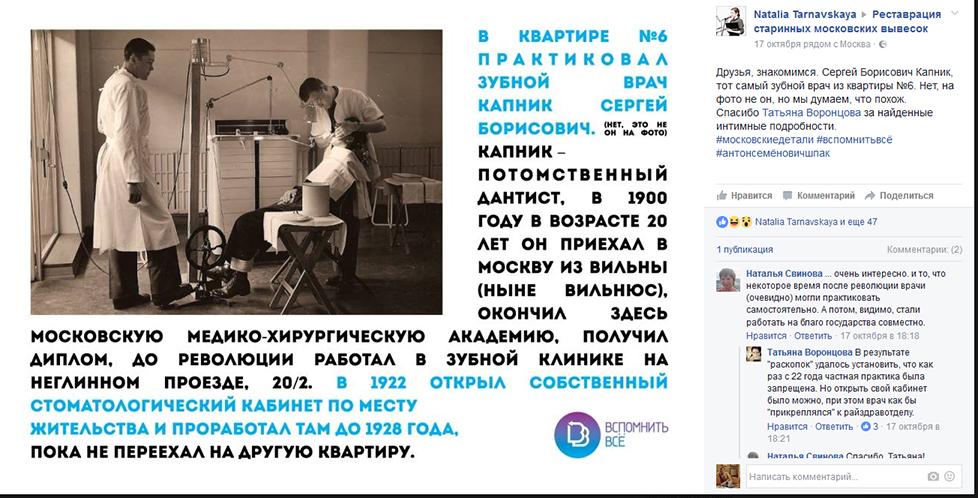 Пост в группе «Реставрация старинных московских вывесок» https://www.facebook.com/photo.php?fbid=1320473794669994&set=gm.534788840060102&type=3&theater