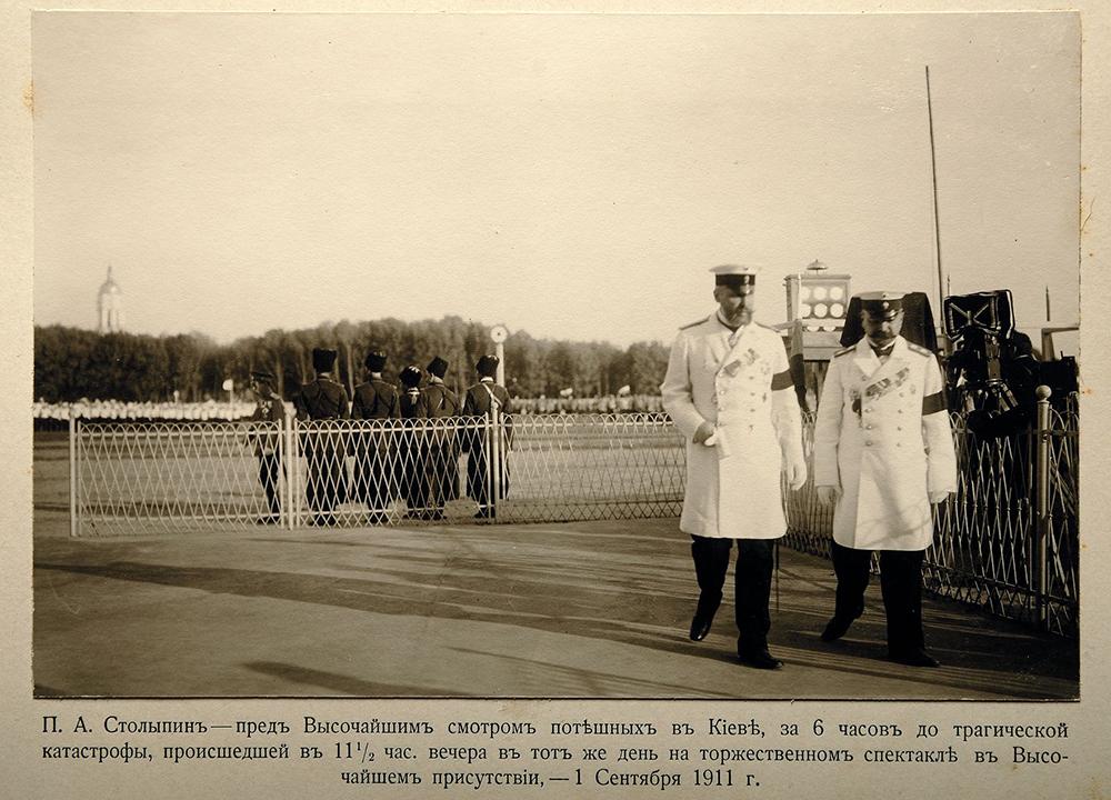 Последнее фото Столыпина