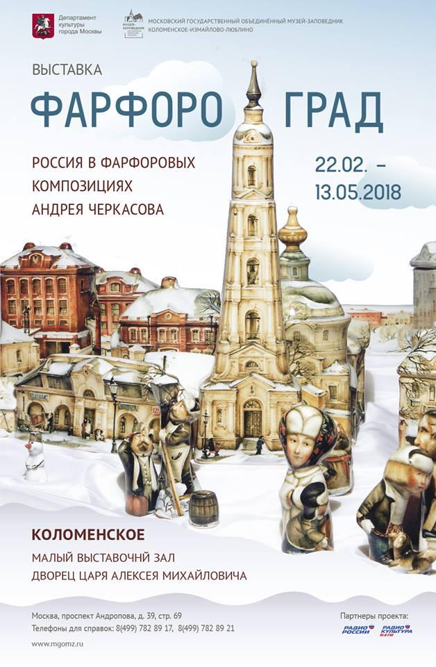 Выставка Черкасова