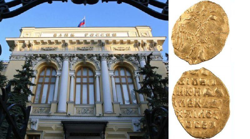 Экскурсия «Банки Кузнецкого моста + «Золото: монеты и сокровища» в Центральном банке, 14 февраля