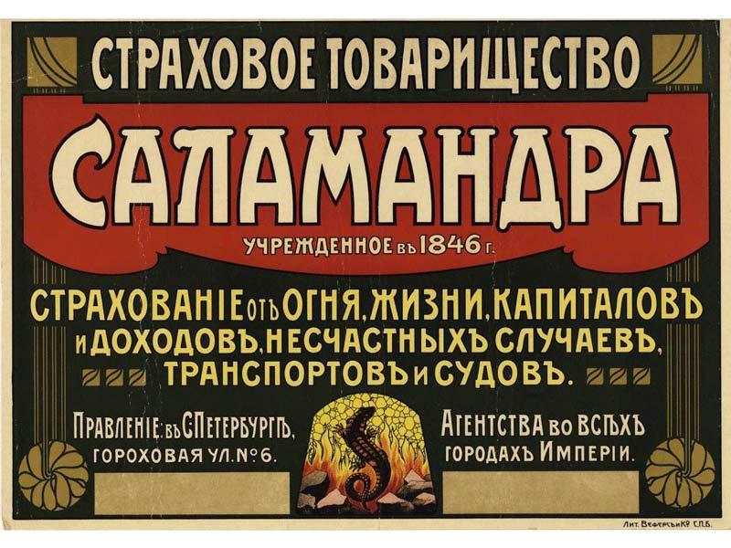 """Страховое общество """"Саламандра"""" 1846"""