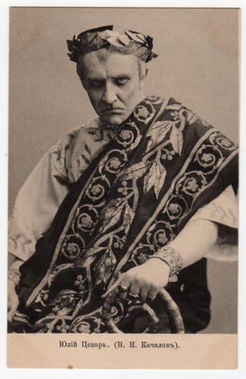 Качалов в роли Цезаря