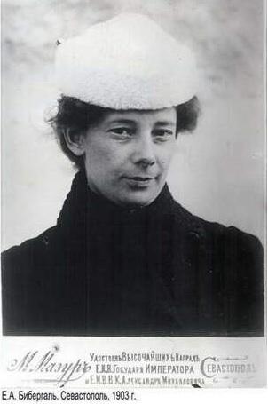 невеста Александра Грина Екатерина Бибергаль